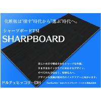 シャープボードは高機能な化粧板です。  表面の凹凸と木目柄を合わせてある木目同調エンボスにより高度な...