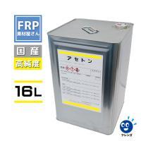 FRP素材屋さんの純アセトンになります。FRP用・ネイルリムーバー用・脱脂・洗浄用様々にご使用いただ...