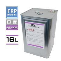 IPAイソプロピルアルコール希釈液 うすめ液 溶けない FRP材料 FRP樹脂 補修  金属部品・金...