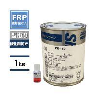 シリコーンゴムKE-12 型取り用2液RTV 縮合タイプ信越化学シリコン KE12 CR-M 1キロセット