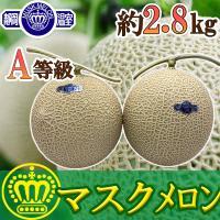 【訳あり】静岡県産A等級アローマメロン1玉約1.7kg 2玉入り【送料無料】