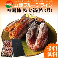 枯露柿(コロ柿)の紹介 山梨フルーツラインの枯露柿は、古き良き日本の食文化と伝統を守った製法により、...