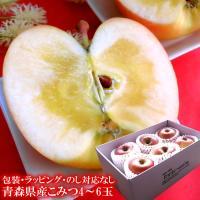 青森県産の果肉がほとんど蜜で有名な「こみつ」りんごです。小玉ですが蜜がたっぷり入った極選の希少なリン...