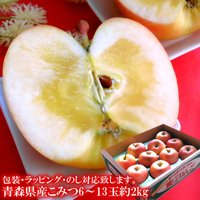 りんご こみつ 【お歳暮】全国送料無料!青森県産究極の蜜入りリンゴ♪[こみつ7〜13玉ギフト]