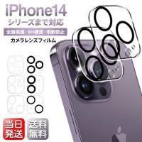 iPhone 12 mini/12/12 Pro/12 Pro Max/11/11 Pro/11 Pro Max カメラカバー カメラ レンズ フィルム クリア 全面保護 液晶保護シート 防気泡 防汚コート