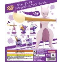 【定形外対応/4月予約】 ポケットモンスター パレットカラーコレクション Purple 全5種セット