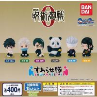 【定形外対応/2月予約】 劇場版 呪術廻戦0 すわらせ隊 全6種セット