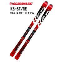 ≪スキー≫  ■モデル:OGASAKA Keo'sシリーズ「KS-ST/RE」 ■カラー:レッド ■...