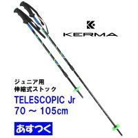 スキー用品、ストックの専門ブランド「KERMA」のジュニア用伸縮ストック  ■モデル:TELESCO...