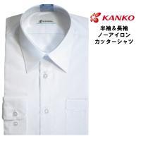学生服ブランド『カンコー学生服』の中学、高校生用スクールシャツ   3年間しっかりと着れるつくりにな...