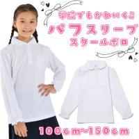 こちらは幼稚園、保育園から小学校、学校によっては中学校で使っていただく白の学生用ポロシャツになります...