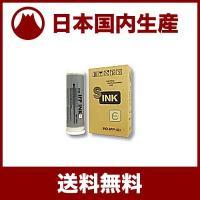 【サンプル】リソー RISO 理想科学工業 RXインク S-4134 対応汎用インク RO-RX 黒 / お試しサンプル1本