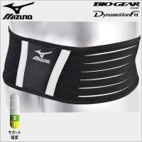 「ミズノ(MIZUNO) バイオギアサポーター(腰用) 50MS321 M」は、ミズノと「足と歩きの...