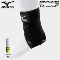 「ミズノ バイオギアサポーター(足首用・左右兼用) 50MS301 XL」は、ミズノと足と歩きの研究...