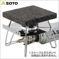 「ソト(SOTO) レギュレーターストーブ専用 溶岩石プレート ST-3102」は、バーベキューをさ...