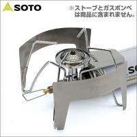 「ソト(SOTO) レギュレーターストーブ専用ウインドスクリーン ST-3101」は、レギュレーター...