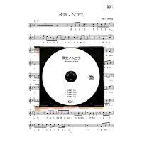 「夜空ノムコウ」 SMAP 篠笛カラオケCD+篠笛楽譜