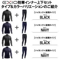 防寒 アンダーシャツ 長袖 丸首 ハイネック 防寒ロングタイツ メンズ 上下セット 防寒下着 アンダーウェア コンプレッションウェア EXIO エクシオ|fuerzajapan|10