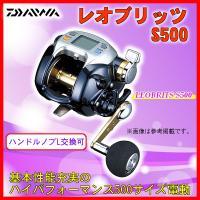 ・船釣りの4大人気釣種と言われるマダイ・青物・イカ・アジはもちろん、小型電動リールでは荷が重いような...