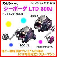 ベース機種は船釣り用電動リールの中核をなす「シーボーグ 300J」。濡れた手でも滑りにくくより的確で...