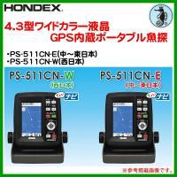 ・  地図エリアは『中〜東日本』または『西日本』の2種類 ・PS-511CNはプロッター画面に表示す...