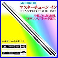 ( 期間限定 特価 )  n シマノ  マスターチューン 磯  1.5号 530  ロッド  磯竿  Ξ