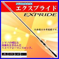【大型商品】 エクスプライド 165ML+ シマノ