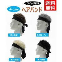 ウイッグ付き ヘアー バンド バンダナ 髪の毛 フサフサ カツラ ハチマキ 帽子 ヘア
