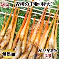 愛知県知多半島で取れた青柳(バカ貝)を丁寧に生剥きして串に刺し、天日で干し上げました。