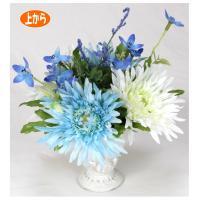 CT触媒 ブルーアレンジ sz-022 フェイクフラワー(造花)日本製