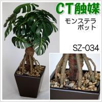 CT触媒 モンステラポット sz-034 フェイクフラワー(造花)日本製