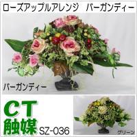 CT触媒 ローズアップル アレンジ(バーガンディー) sz-036BG フェイクフラワー(造花)日本製