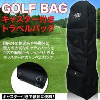 ゴルフバッグ トラベルバック カバー FJ3371 商品詳細  ■新品■据え置き型■サイズ:(約)1...