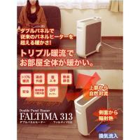 ■製品仕様/製品名:ダブルパネルヒーター FALTIMA 313 本体サイズ:約W52.5×D20....
