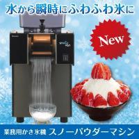 業務用かき氷機 スノーパウダーマシン|fuji-supple