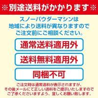 業務用かき氷機 スノーパウダーマシン|fuji-supple|02