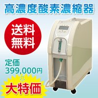 高濃度酸素濃縮機(酸素濃縮器/酸素発生器/酸素吸引器) O2コンセントレーター LFY-I-5F 健康家電|fuji-supple