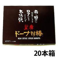 黒糖ドーナツ棒20本/箱