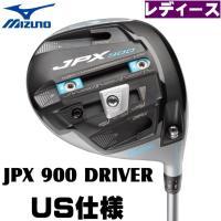 科学的に最適化されたドライバー!  JPX 900 ドライバーはJPX 850の成功を基盤にボールス...