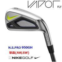 ◆単品(AW、SW)  ◆シャフト:N.S.PRO 950GH Flex-S  ◆グリップ:NIKE...