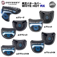 ホワイトホット RX、純正ヘッドカバーです。  ◆形状:ブレード型/マレット型/小マレット型  ◆開...