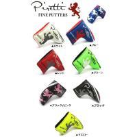 2016モデル 日本正規品 ピレッティ カスタム パターカバー  ◆カラー:ホワイト、ブルー、レッド...