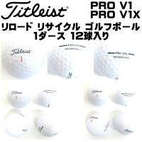 練習ラウンドでPRO V1、V1Xを 使いたい方にお勧め!  ゴルフボールの製造技術は、ここ10年間...