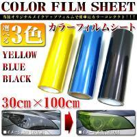 【商品詳細】 ■商品コード:FJ0188 ■新品 ■ドレスアップ カラーフィルム ■サイズ:幅約30...