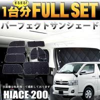 【商品詳細】 ■商品コード:FJ0563 ■新品 ■適合車種  200系ハイエース/レジアスエース2...