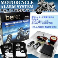 【商品詳細】 ■商品コード:FJ3129 ■新品 ■汎用品 ■バイク用 防犯アラームキーレスシステム...