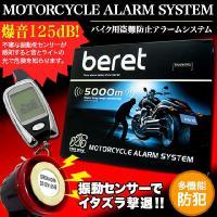 【商品詳細】 ■商品コード:FJ3150 ■新品 ■汎用品 ■バイク用 防犯アラームキーレスシステム...
