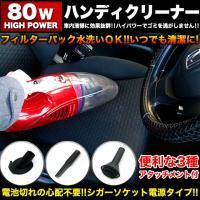 100Wのハイパワータイプ強力吸引!! 車内掃除に特化したアタッチメント3種付きで車内をきれいに! ...