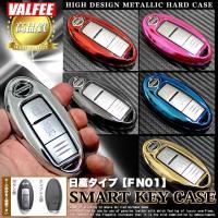 【商品詳細】 ■商品コード:FJ3713 ■スマートキーケース【メタリックタイプ】 ■適合車種   ...