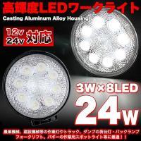 大変明るいので、フォークリフトや車の作業灯に使用してもOKトラック/重機/フォークリフト/ユンボ/船...